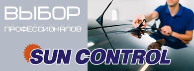 Тонировочная пленка Сан Контрол - выбор профессионалов