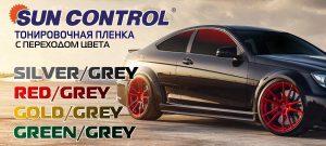 Тонировочная пленка Sun Control в России